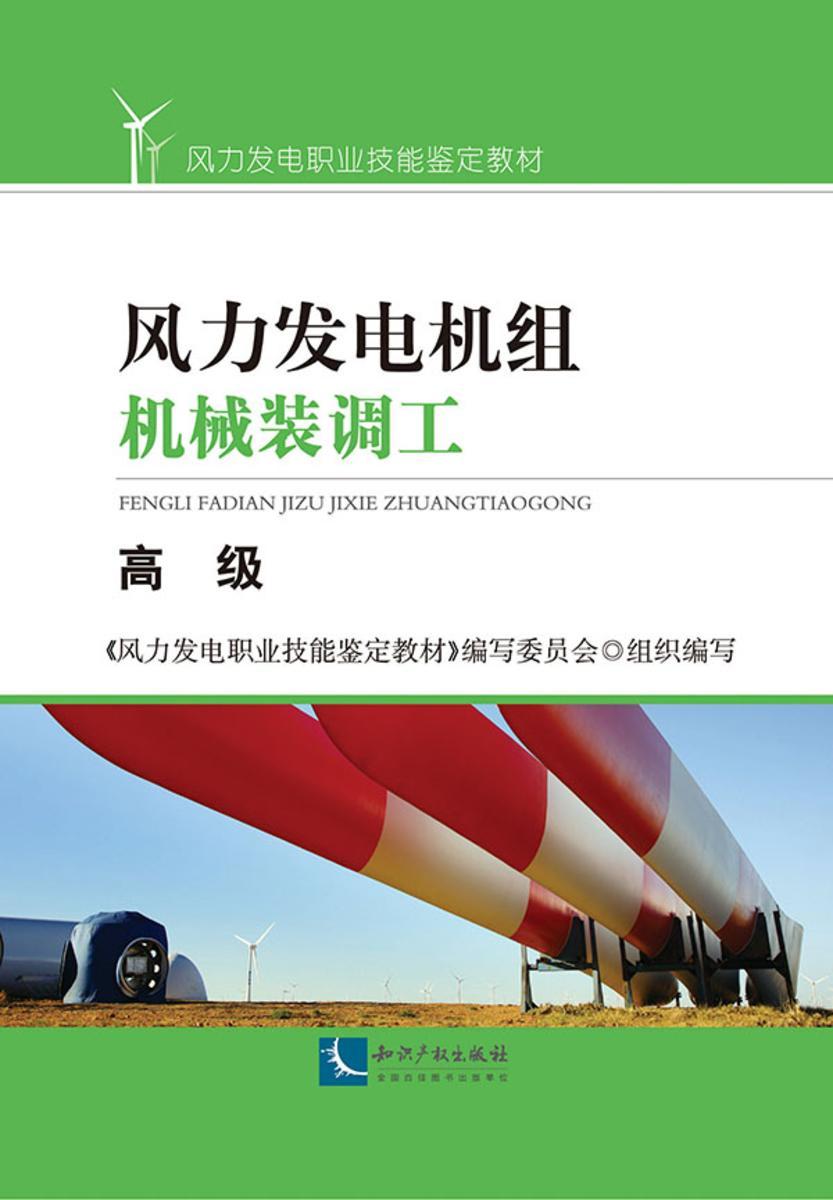 风力发电机组机械装调工:高级