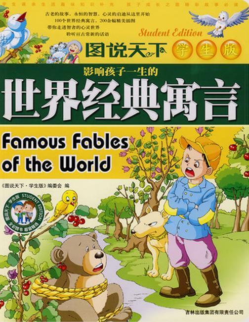 影响孩子一生的世界经典寓言(仅适用PC阅读)