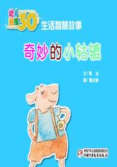 幼儿画报30年精华典藏﹒奇妙的小轱辘(多媒体电子书)(仅适用PC阅读)