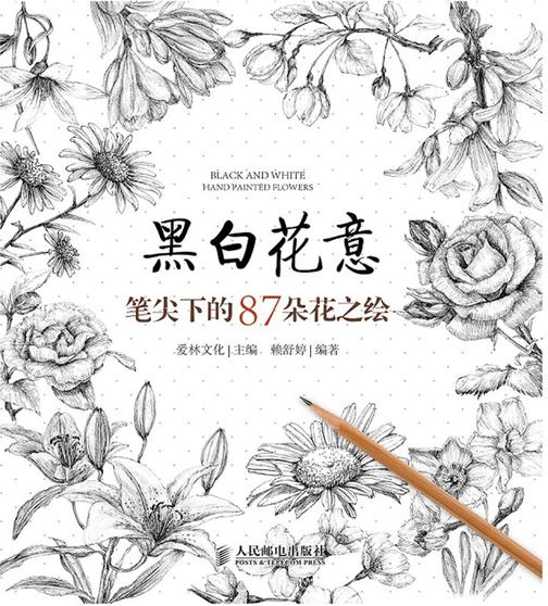 黑白花意:笔尖下的87朵花之绘