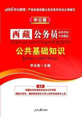 中公版2017西藏公务员录用考试专用教材:公共基础知识