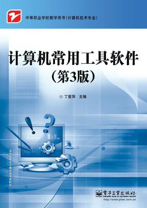 计算机常用工具软件(第3版)