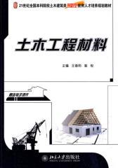 土木工程材料(仅适用PC阅读)