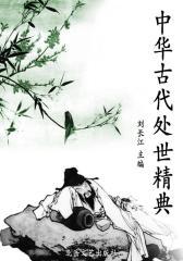 中华古代处世精典