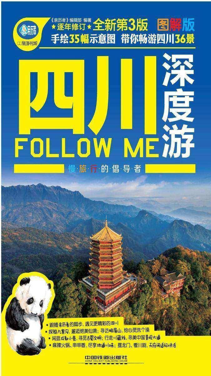 四川深度游Follow Me(第3版)