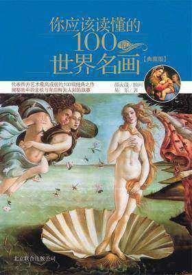 你应该读懂的100幅世界名画:典藏版