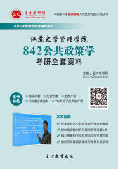 [3D电子书]圣才学习网·2015年江苏大学管理学院842公共政策学考研全套资料(仅适用PC阅读)