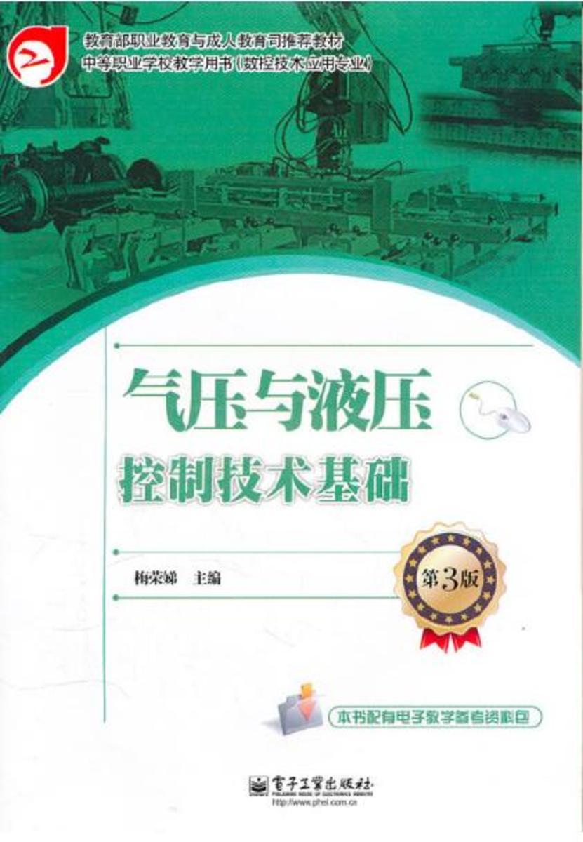 气压与液压控制技术基础(第3版)