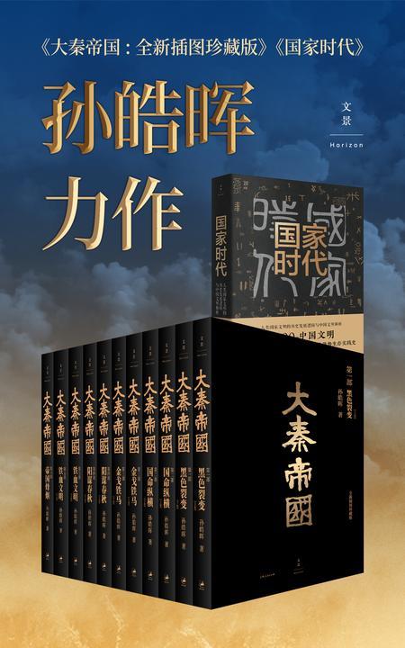 孙皓晖硬核代表作(大秦帝国+国家时代)