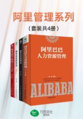 阿里管理系列(套装共4册)