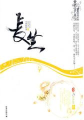 长生Ⅱ(试读本)