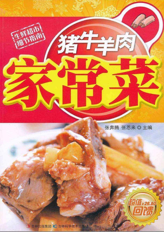 猪牛羊肉家常菜(仅适用PC阅读)