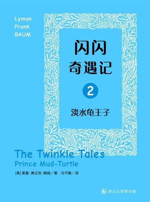 闪闪奇遇记二:淡水龟王子·译言古登堡计划