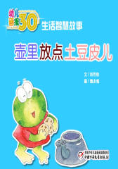 幼儿画报30年精华典藏﹒壶里放点土豆皮儿(多媒体电子书)(仅适用PC阅读)
