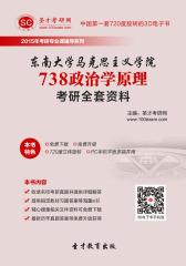 [3D电子书]圣才学习网·2015年东南大学马克思主义学院738政治学原理考研全套资料(仅适用PC阅读)