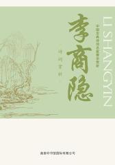 中国古典诗词名家菁华赏析——李商隐