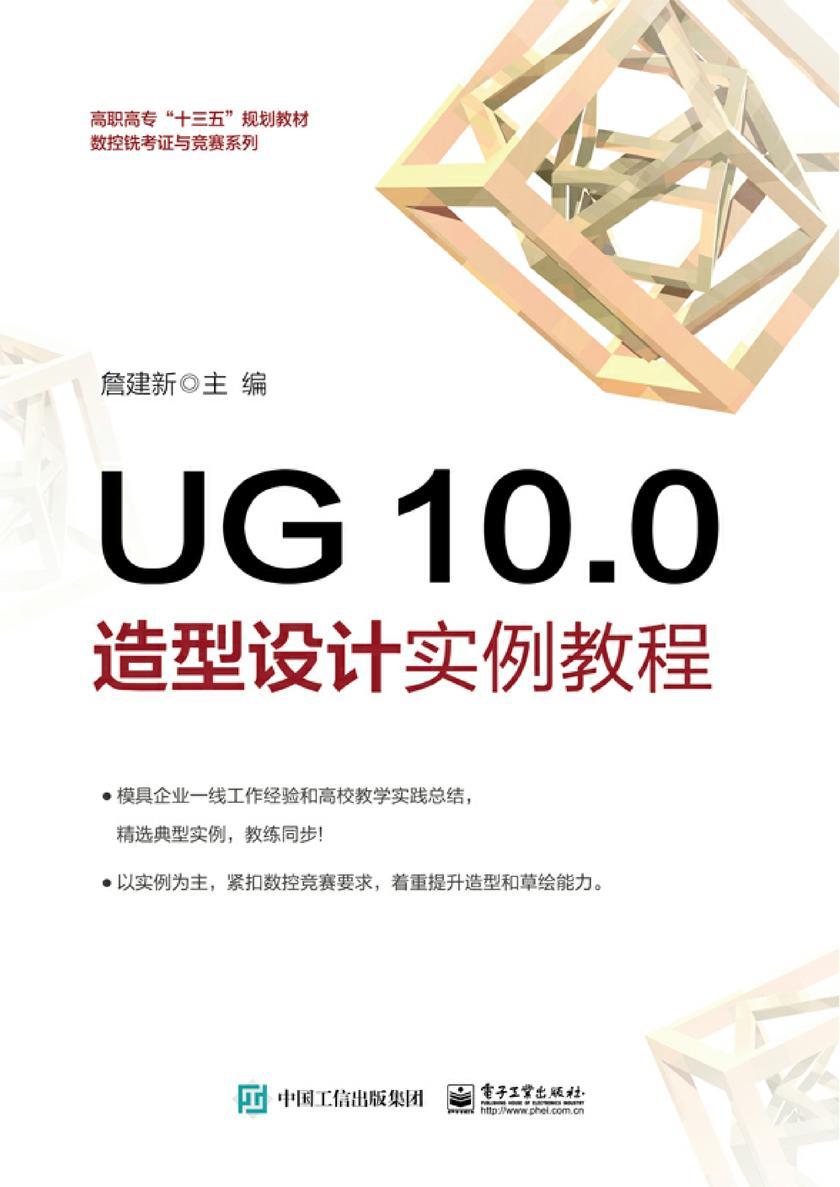 UG 10.0 造型设计实例教程