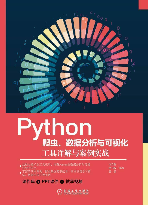 Python爬虫、数据分析与可视化:工具详解与案例实战