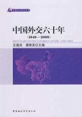 中国外交六十年(1949-2009)(试读本)