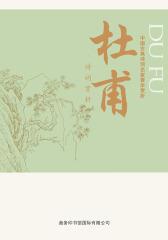 中国古典诗词名家菁华赏析——杜甫