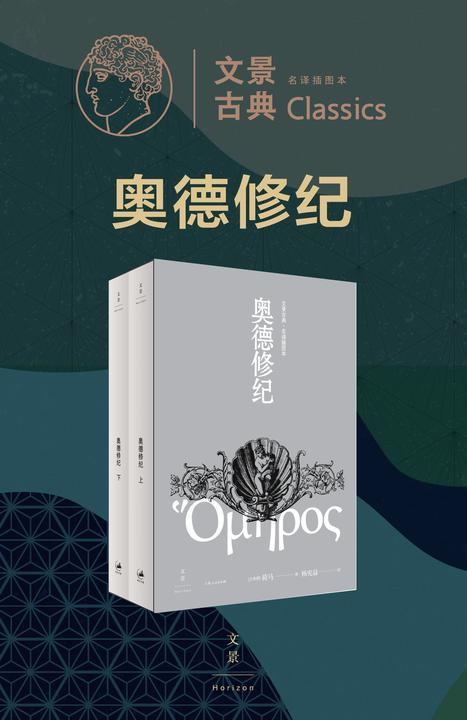 文景古典·名译插图本:奥德修纪(上下册)