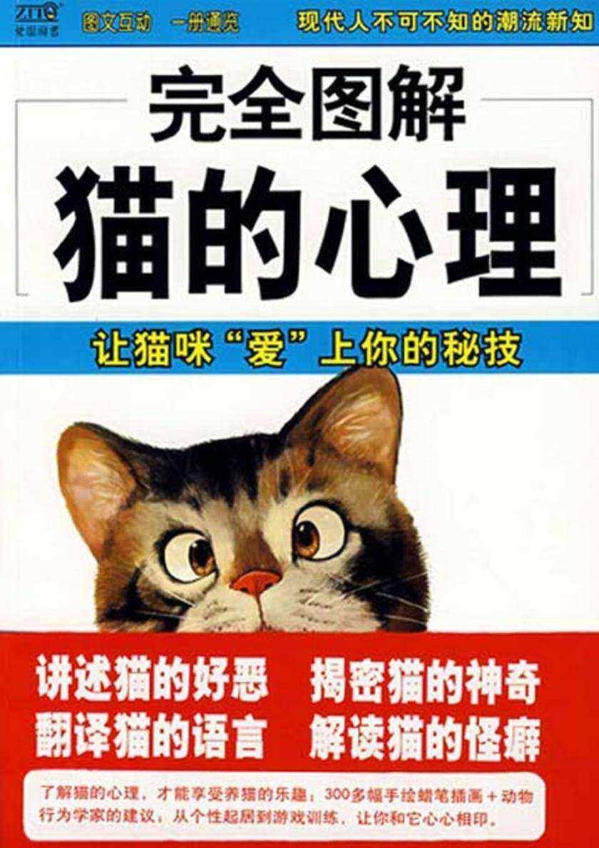 完全图解猫的心理(仅适用PC阅读)
