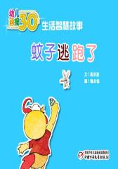 幼儿画报30年精华典藏﹒蚊子逃跑了(多媒体电子书)(仅适用PC阅读)