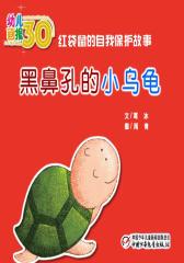 幼儿画报30年精华典藏﹒黑鼻孔的小乌龟(多媒体电子书)(仅适用PC阅读)