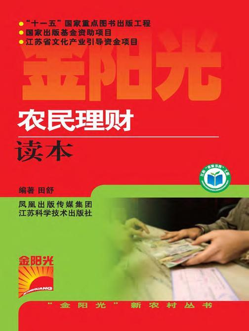 农民理财读本