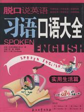 脱口说英语:习语口语大全.实用生活篇