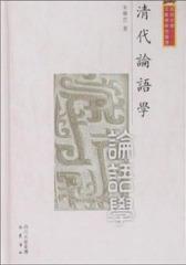 清代論語學(仅适用PC阅读)