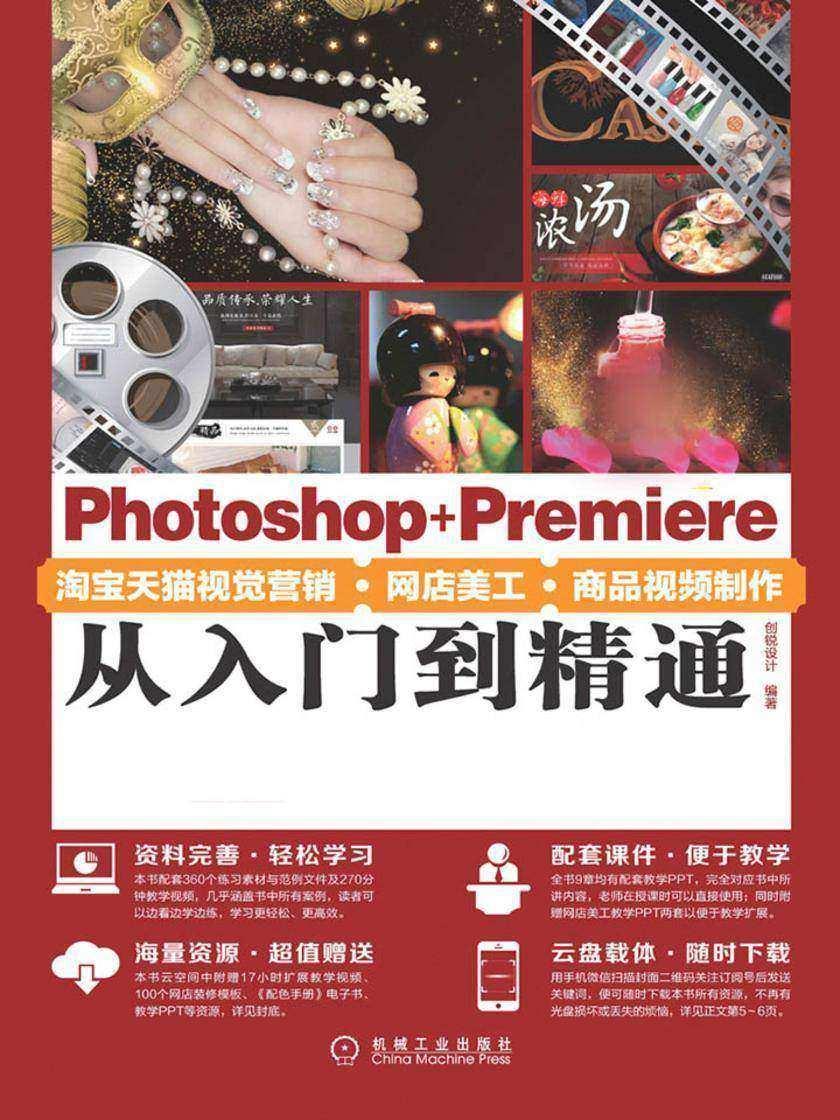 Photoshop+Premiere淘宝天猫视觉营销·网店美工·商品视频制作从入门到精通:微课视频全彩版