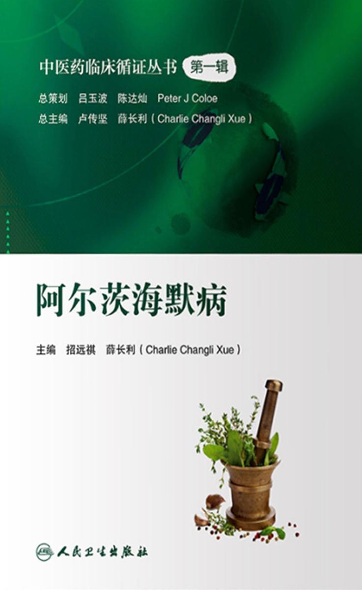 中医药临床循证丛书——阿尔茨海默·