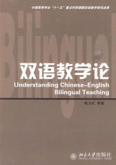 双语教学论(仅适用PC阅读)