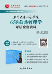 [3D电子书]圣才学习网·2015年苏州大学社会学院658公共管理学考研全套资料(仅适用PC阅读)