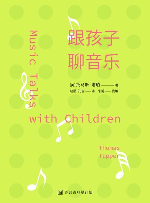 跟孩子聊音乐:给家长的古典乐谈资指南·译言古登堡计划