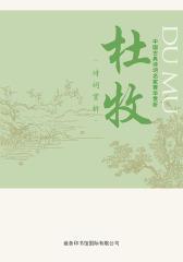 中国古典诗词名家菁华赏析——杜牧
