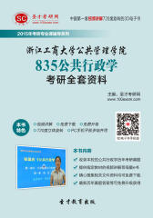 [3D电子书]圣才学习网·2015年浙江工商大学公共管理学院835公共行政学考研全套资料(仅适用PC阅读)