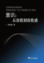 意识:从自我到自我感