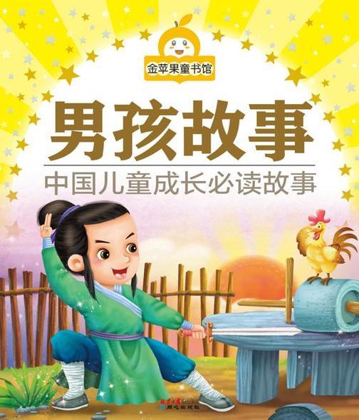 金苹果童书馆:男孩故事(彩图注音版)