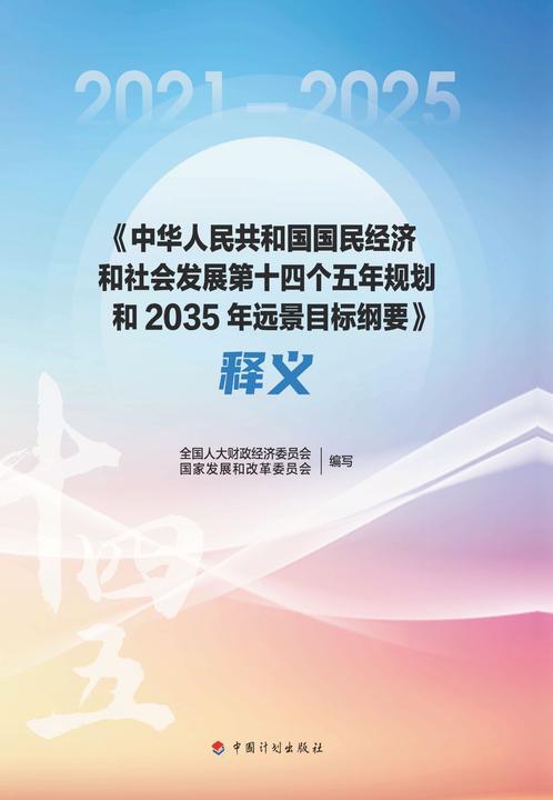 《中华人民共和国国民经济和社会发展第十四个五年规划和2035年远景目标纲要》释义