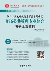 [3D电子书]圣才学习网·2015年浙江工业大学政治与公共管理学院876公共管理专业综合考研全套资料(仅适用PC阅读)