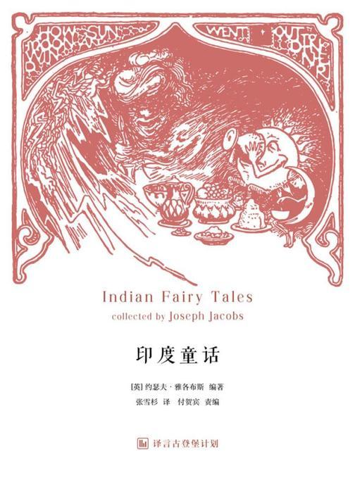 印度童话·译言古登堡计划