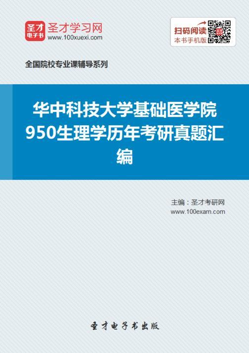 华中科技大学基础医学院950生理学历年考研真题汇编
