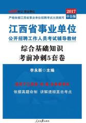 中公版2017江西省事业单位公开招聘工作人员考试辅导教材:综合基础知识考前冲刺5套卷
