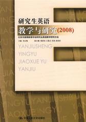研究生英语教学与研究(2008)(仅适用PC阅读)