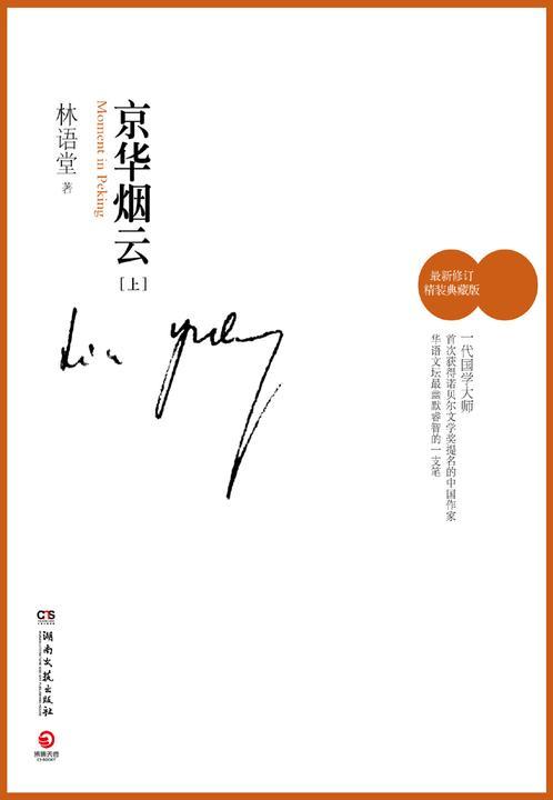 京华烟云(上册)