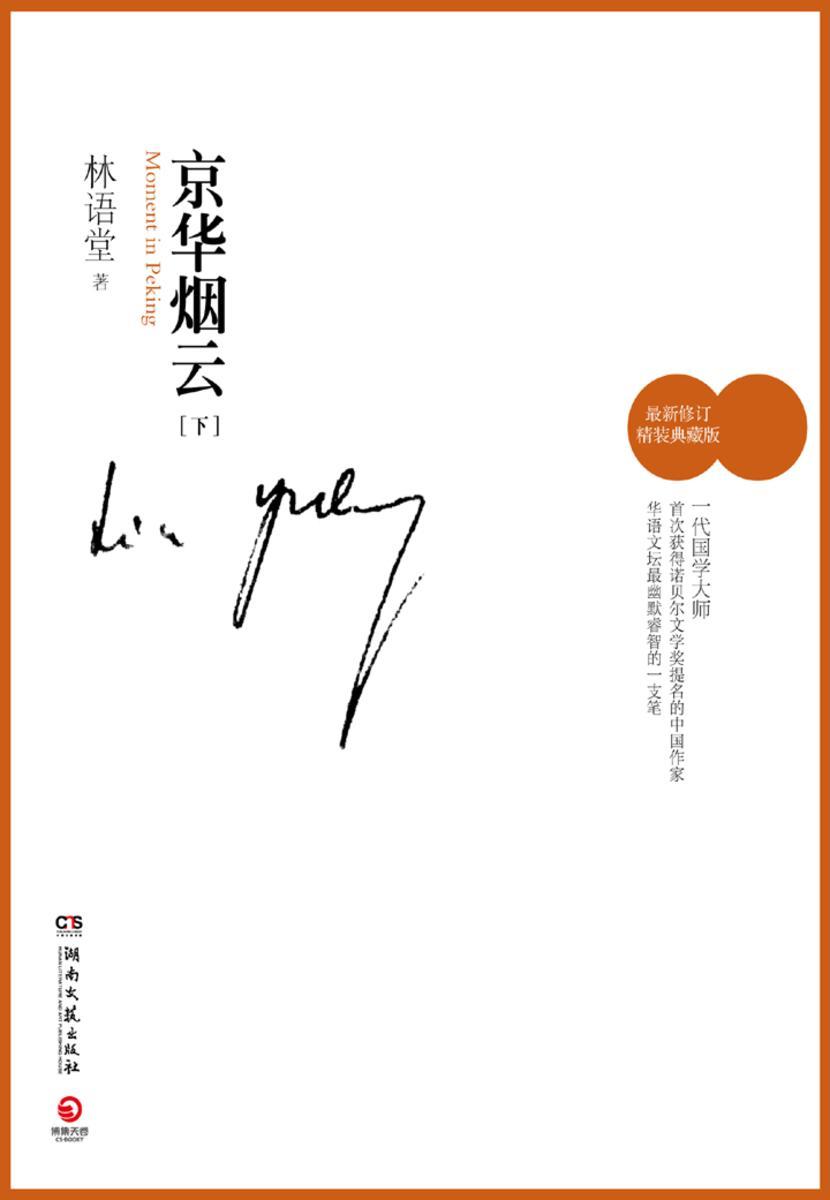 京华烟云(下册)