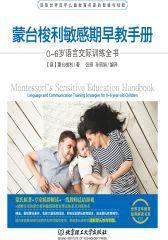 蒙台梭利敏感期早教手册.0~6岁语言交际训练全书