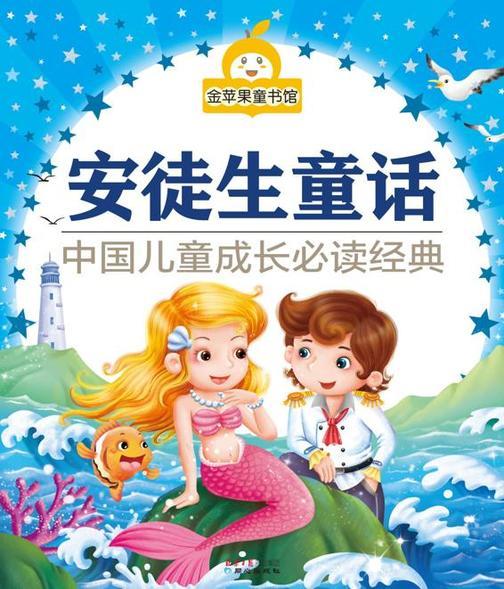 金苹果童书馆:安徒生童话(彩图拼音版)